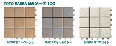 <strong>TOTO</strong> <strong>バーセア</strong>MGシリーズ100